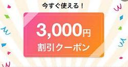 ココナラ (coconala)クーポン3,000円