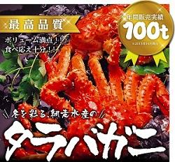 北海道網走水産カニ