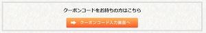 北海道網走水産クーポンコード