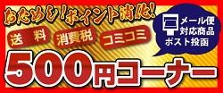 北海道網走水産500円コーナー
