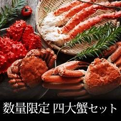 贅沢4大蟹食べ比べセット無添加